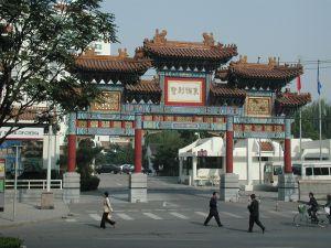 Tradycyjna brama do Hutongu, wprowadzająca do dawnych miejskich dzielnic chińskich