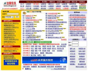 Chińskia strona internetowa www.chuguo.cn, na której Uniwersytet Śląski prezentuje swoją ofertę edukacyjną